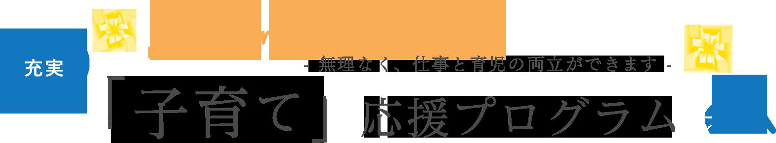 「子育て」応援プログラム