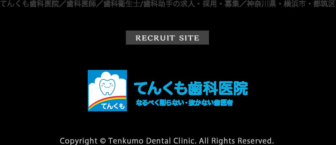 てんくも歯科医院採用サイト